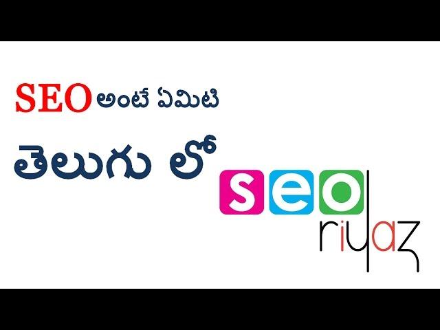 SEO Tutorial In Telugu | What Is SEO | Search Engine